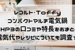 ラドンナToffyコンパクトマルチ電気鍋の口コミ・評価!レシピや電気代・温度調節も調査!