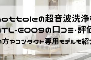 mottole超音波洗浄機MTL-E009の口コミ!使い方やコンタクト専用モデルも紹介!