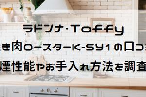 Toffy焼き肉ロースターK-SY1の口コミ・評価!煙が出ない仕組みや洗い方も調査!