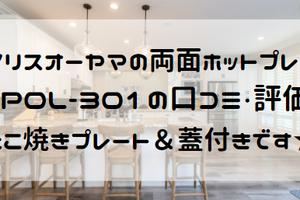 アイリスオーヤマ両面ホットプレートDPOL-301の口コミ!蓋付きで対応レシピも豊富!