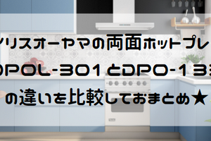 アイリスオーヤマ両面ホットプレートDPOL-301とDPO-133の違いを比較!新型は蓋付き!
