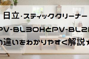 PV-BL30HとPV-BL2Hの違いを比較!見逃せない7つの違いをまとめて解説!