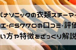 パナソニック衣類スチーマーNI-FS770の口コミ!使い方やアイロンとして使えるかも調査!