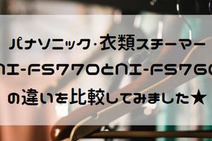 パナソニック衣類スチーマーNI-FS770と760の違いを比較!瞬間スチームが4倍に!