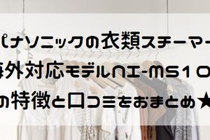 パナソニック衣類スチーマーの海外対応モデル!NI-MS100の口コミレビューも調査!