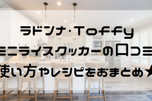 ToffyミニライスクッカーK-RC1の口コミ&レビューは?使い方やレシピ・玄米も調査!