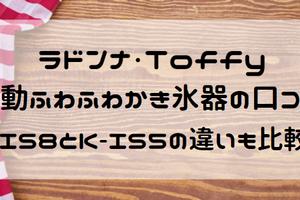 Toffy電動ふわふわかき氷器K-IS8の口コミ!K-IS5との違いも比較!バラ氷も対応!