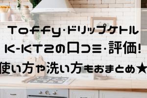ToffyドリップケトルK-KT2の口コミ評価!使い方や洗い方、温度調節できるかも調査!