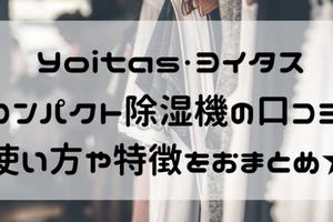 Yoitasヨイタス除湿機の口コミレビュー!使い方や充電時間も調査!