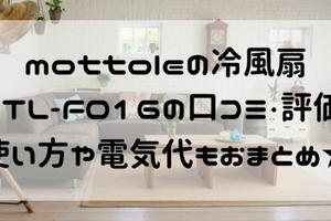 mottole冷風扇MTL-F016の口コミ評価!使い方や電気代を調査!
