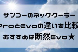 サンコーネッククーラーProとEvoの違いを比較!おすすめは断然Evo!