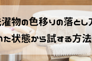 洗濯の色移りの落とし方!乾いた状態から試せる方法をおまとめ!
