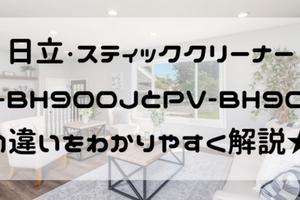 日立PV-BH900JとPV-BH900Hの違いを比較!さらに軽くパワフルに進化!