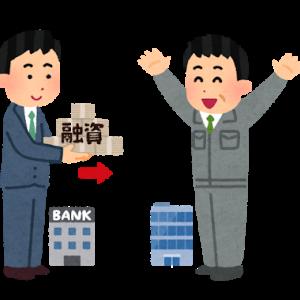 コロナ融資 日本政策金融公庫