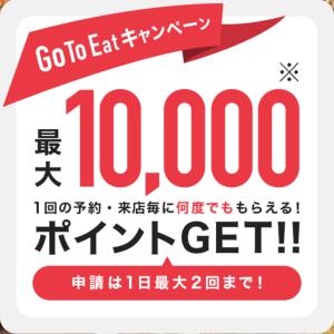 GoToイートで「無限くら寿司」を実現する方法