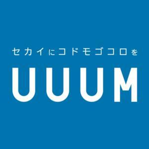 【3990】UUUMの決算発表!