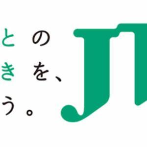 【2914】JT 日本たばこ産業 値上げによる収益改善はどのくらい?
