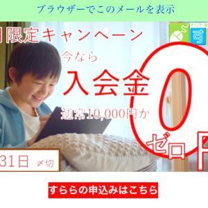 【 すらら 10000円の入会金無料メールがっ!!今日まで 定期テスト対策にも】