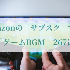 【ゲームBGM集】Amazon 「Music Unlimited」で聴けるサントラ一覧【メーカー別267選】