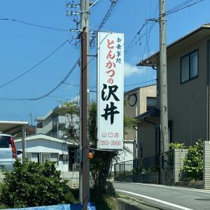 とんかつの沢井山口店 瀬戸市矢形町