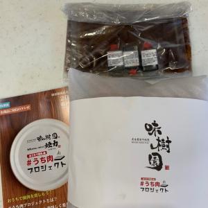 お取り寄せ 味樹園 愛知県名古屋市