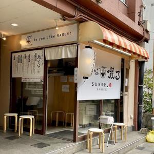 鶏そば 啜る 名古屋市中区