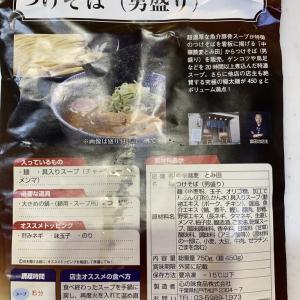 お取り寄せ 中華蕎麦とみ田 千葉県松戸市