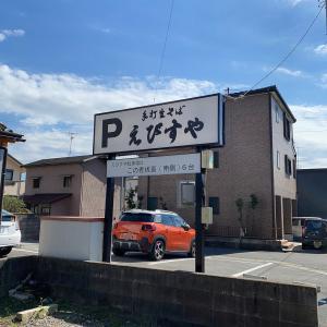 えびすや 名古屋市守山区