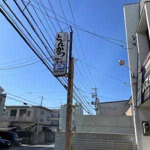昭和の黄色いカレー レストハウス若葉 名古屋市千種区