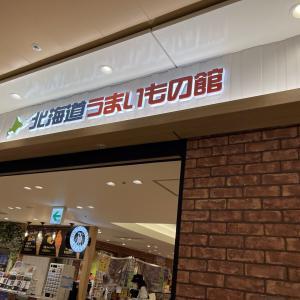 名古屋の北海道と沖縄へ