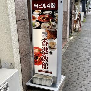 香港飯舘 名古屋市千種区