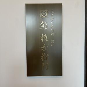 鮨権左衛門 名古屋市中区