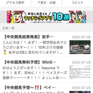 【浦和競馬無料予想‼️】ブログ始めて約1ヶ月読者数100人越え達成‼️