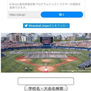 船橋.園田競馬無料予想‼️】神奈川県独自大会。母校は初戦敗退。。😱