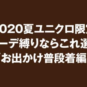 2020夏ユニクロ限定1コーデ縛りならこれ選ぶ『お出かけ普段着編』