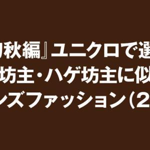 『初秋編』ユニクロで選ぶ、薄毛坊主・ハゲ坊主に似合うメンズファッション2選