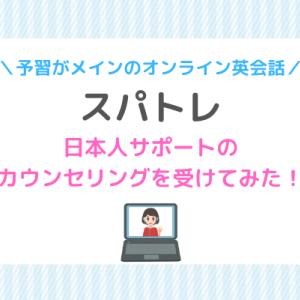 【スパトレ】日本人サポートのカウンセリングを受けた話