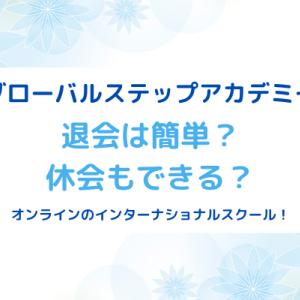【グローバルステップアカデミー】退会は簡単?休会との違いも解説!