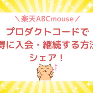 【楽天ABCmouse】プロダクトコードでお得に入会・継続する方法をシェア!
