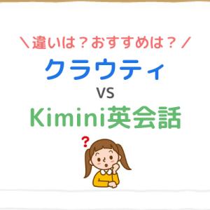 【クラウティとKimini英会話】違いは?おすすめはどっち?を解説!