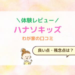 【口コミ】ハナソキッズ体験レビュー!良い点・残念点をご紹介!