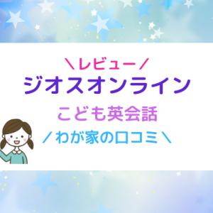 【口コミ】ジオスオンライン「子供コース」体験レビュー!良い点・残念点をご紹介!