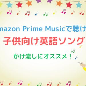 Amazon Prime Musicで聞ける子供向け英語ソングをご紹介!