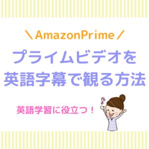 Amazonプライムビデオを英語字幕で観る方法!