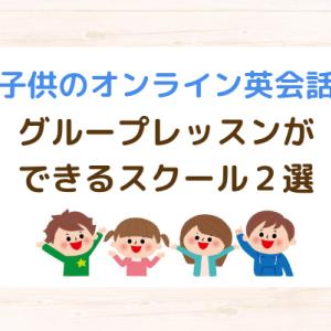 【子供向けオンライン英会話】グループレッスンができるスクール2選
