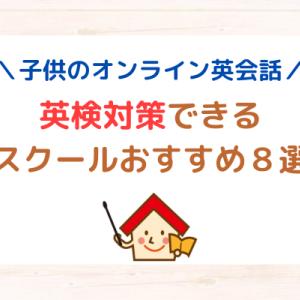 【子供のオンライン英会話】英検対策できるスクールおすすめ8選
