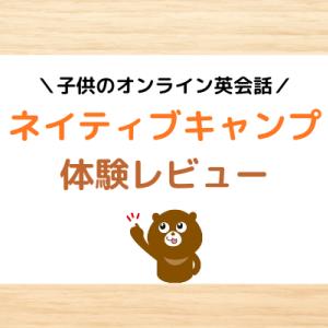 【口コミ】ネイティブキャンプ子供の体験レビュー!良い点・残念点をご紹介!