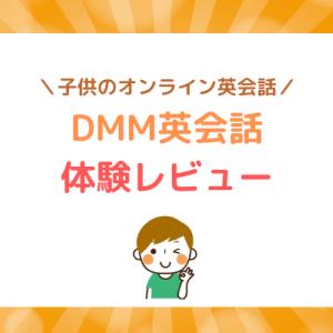 【口コミ】DMM英会話を子供が体験!良い点・残念点をご紹介!