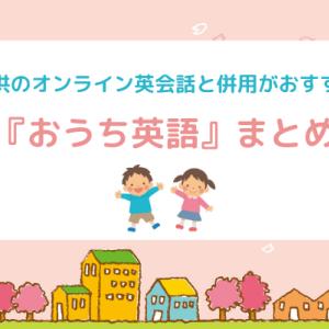 子供のオンライン英会話と併用がおすすめ『おうち英語』まとめ
