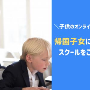 帰国子女向け!子供のオンライン英会話スクール9選をご紹介!